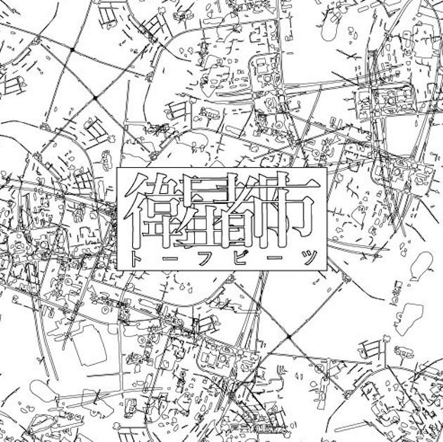 tofubeatsが新曲「衛星都市 The Satellite Town」を公開